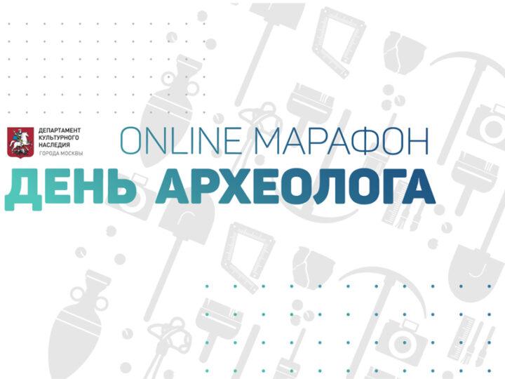 Марафон «День археолога»