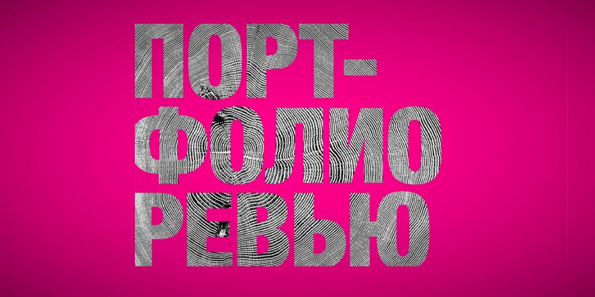 Портфолио-ревью в рамках фестиваля «Перспектива» 2020