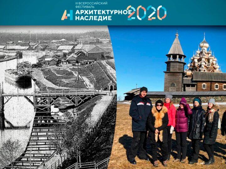 МАРХИ на фестивале «Архитектурное наследие 2020»