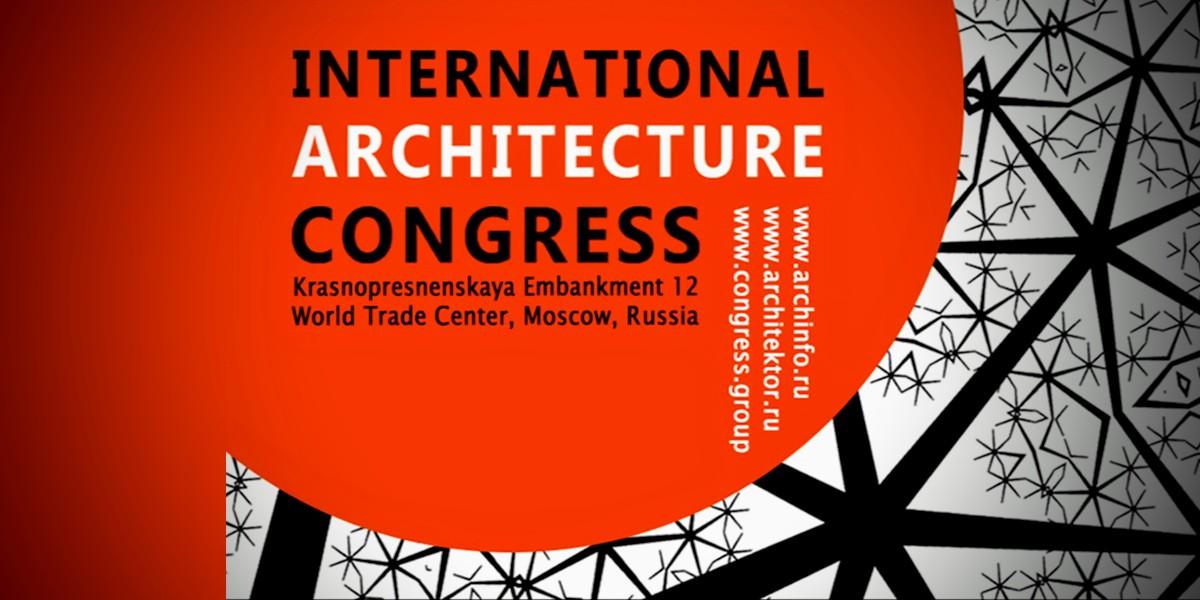 Международный Конгресс «Архитектура 2020»