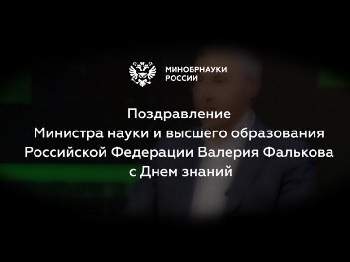 Обращение Министра науки и высшего образования РФ