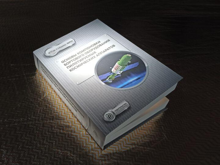 Опубликована книга «Основы компоновки бортового оборудования пилотируемых космических аппаратов»