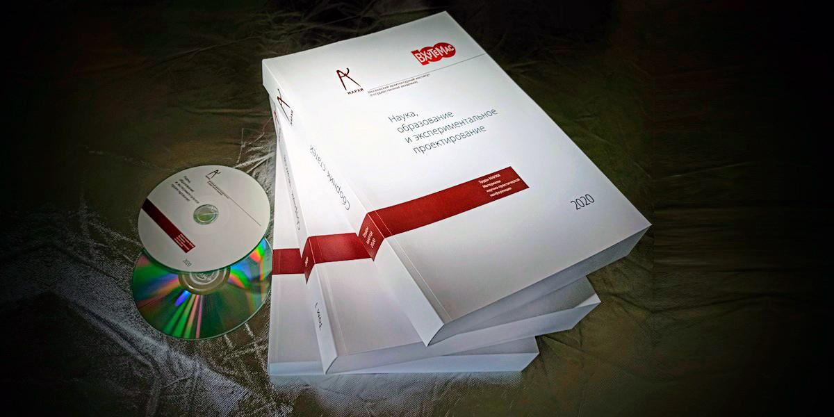 Опубликованы сборники «Наука, образование и экспериментальное проектирование» 2020