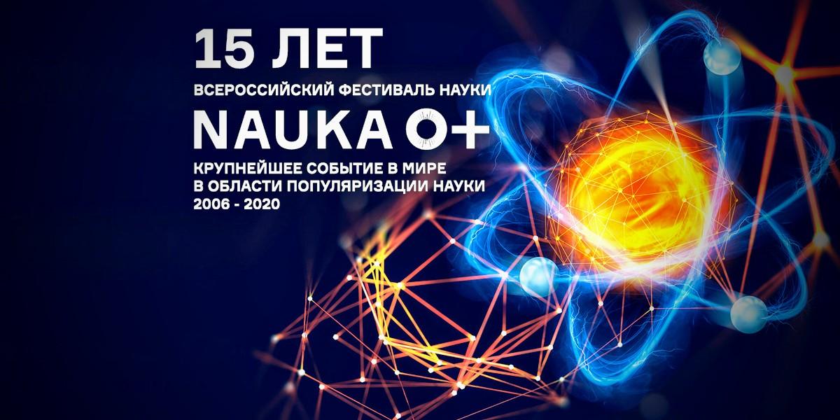 ФЕСТИВАЛЬ НАУКИ 2020