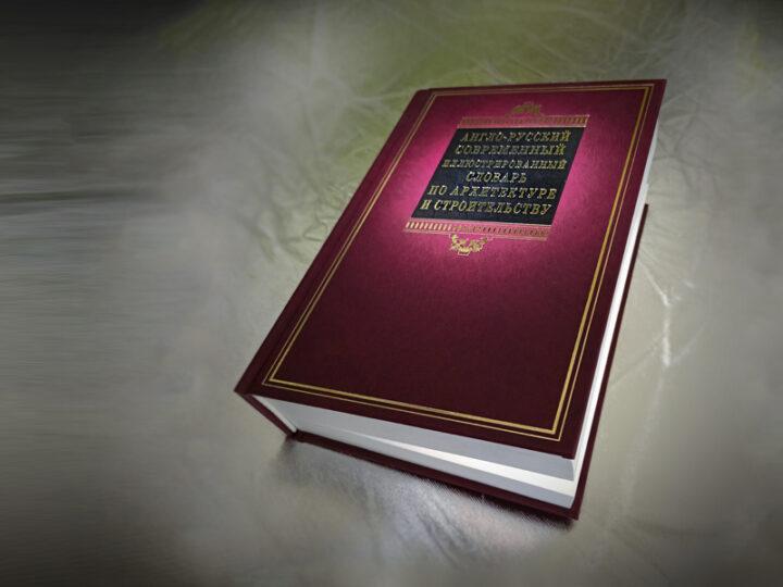 Англо-русский словарь В.Н. Бгашева