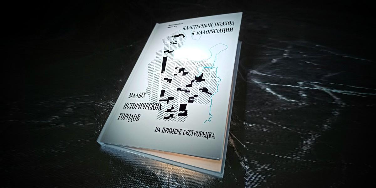 Вышла книга «Кластерный подход к валоризации малых исторических городов»