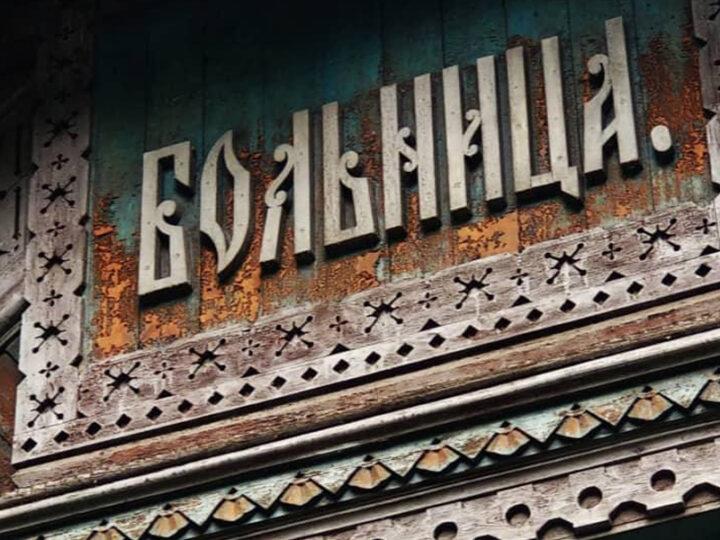 «Новая жизнь» больницы судорабочих в Рыбинске