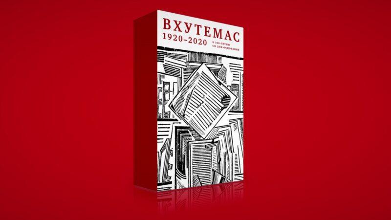Книга «ВХУТЕМАС — ВХУТЕИН. Полиграфический факультет. 1920–1930»