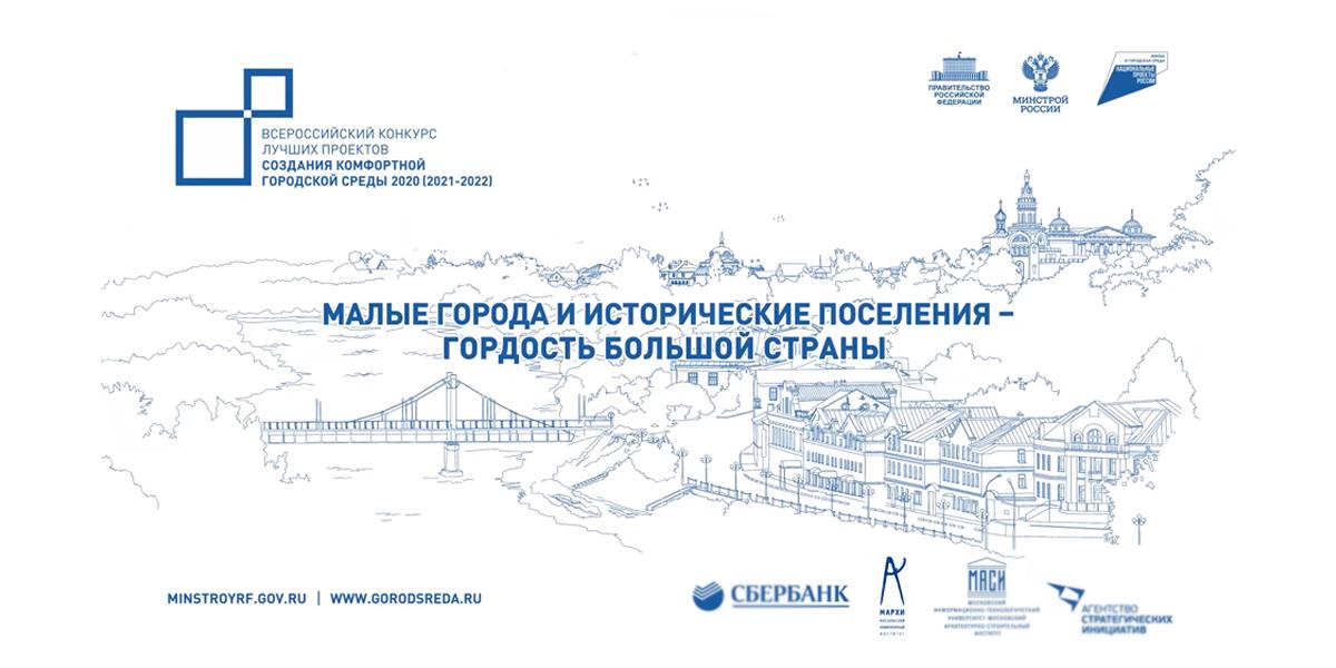 Итоги IV Всероссийского конкурса лучших проектов комфортной городской среды