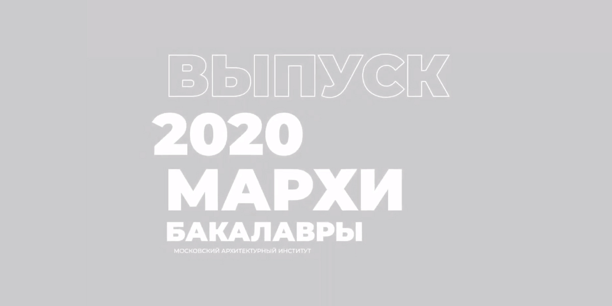 Виртуальная выставка Выпускных работ 2020
