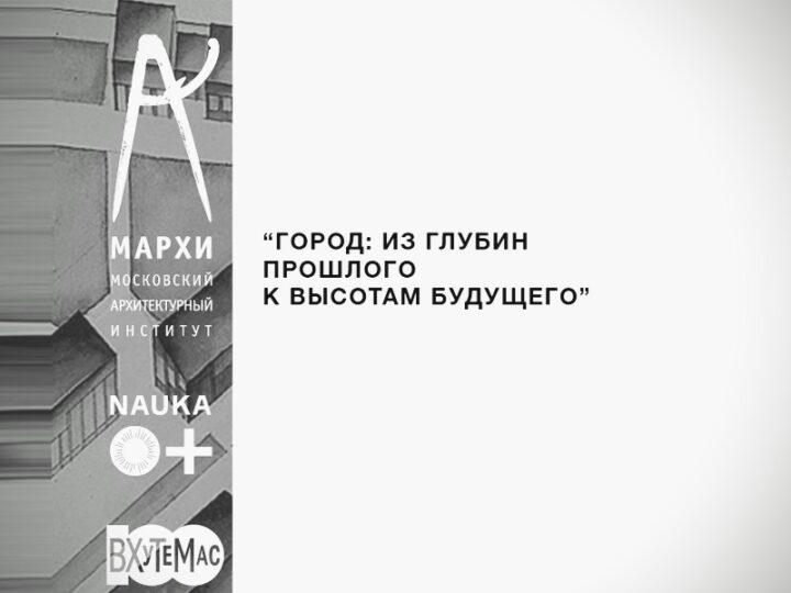 Конференция «Город: из глубин прошлого к высотам будущего»
