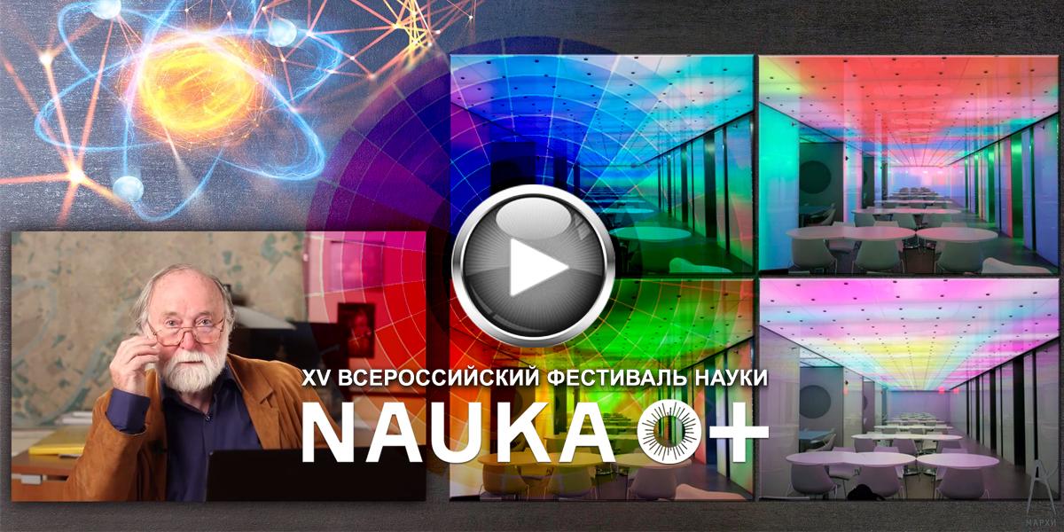 Видео-лекция «Физика света в архитектуре будущего»