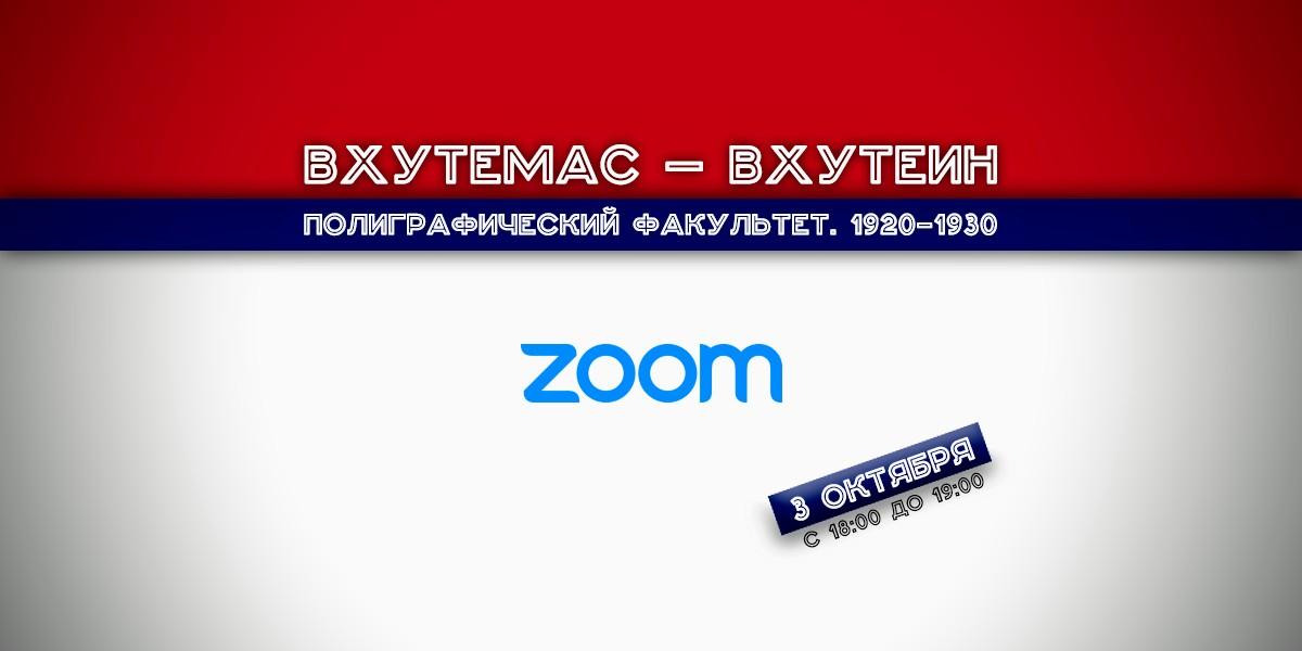 Онлайн-мероприятие к 100-летию ВХУТЕМАСа