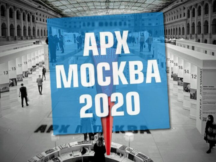 МАРХИ на выставке АРХ Москва 2020