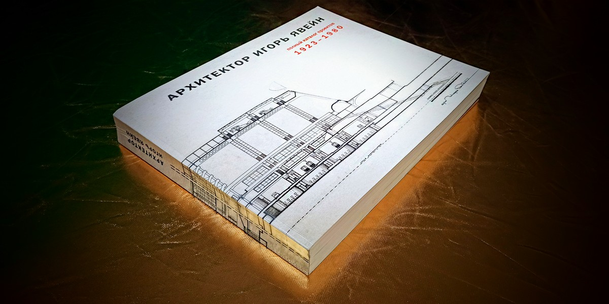 Опубликована книга о жизни и творчестве  архитектора Игоря Явейна