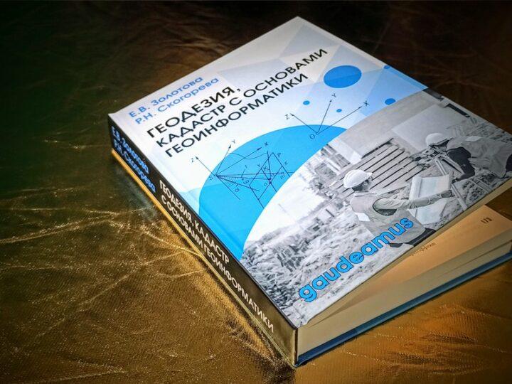 Новый учебник педагогов МАРХИ