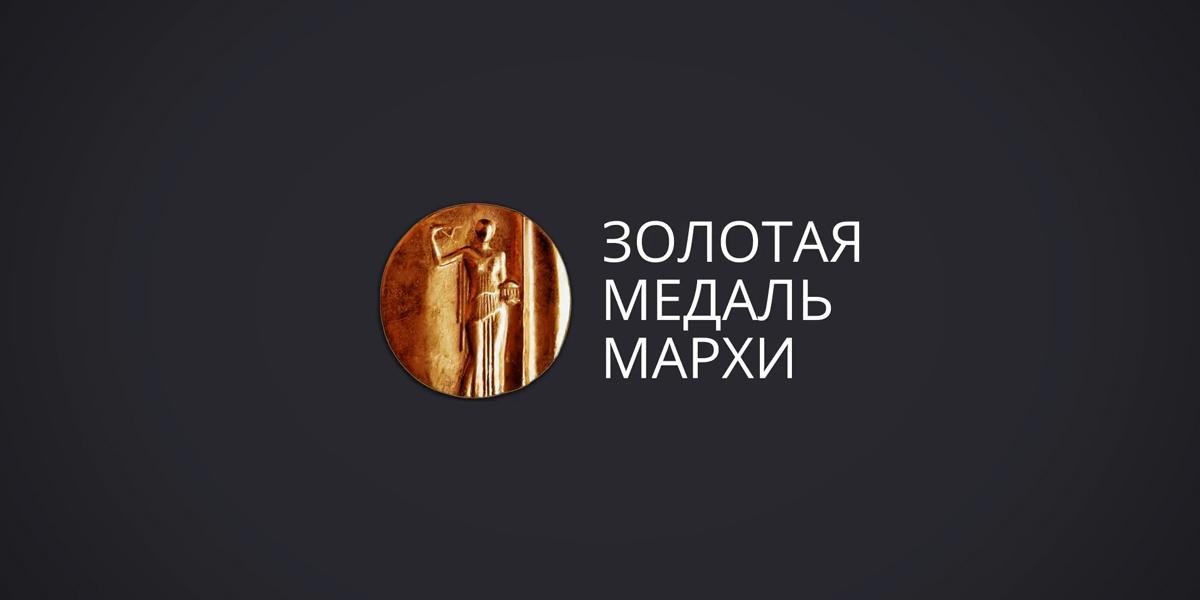 Виртуальная выставка «Золотая медаль МАРХИ 2020»