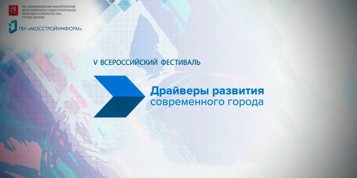 Всероссийский Фестиваль «Драйверы развития современного города»