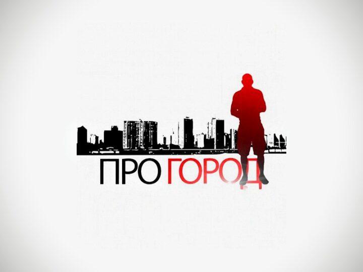 Проректор МАРХИ П.А. Жбанов в передаче «ПРО ГОРОД»