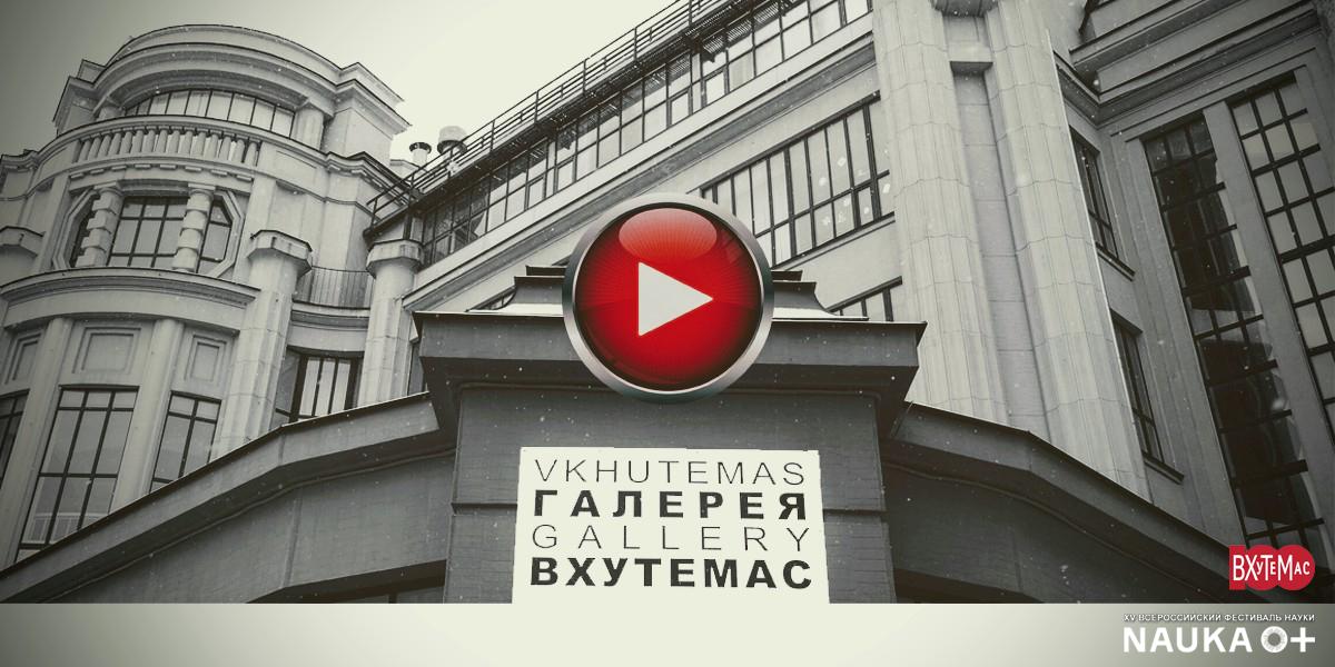 Видео-тур «ВХУТЕМАС. 100 лет»