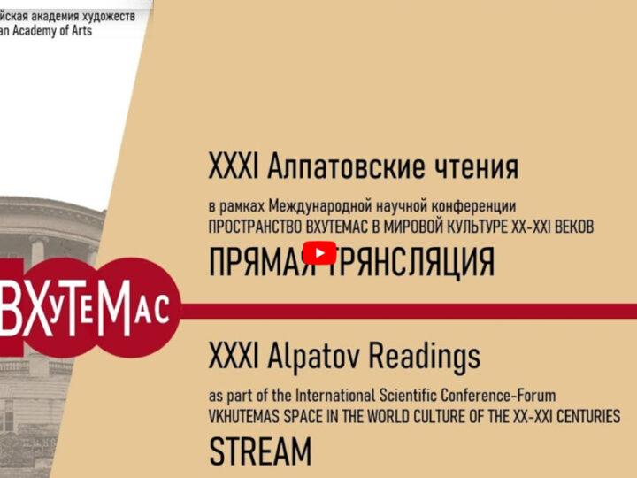 «Пространство ВХУТЕМАС в мировой культуре XX-XXI веков» XXXI Алпатовские чтения