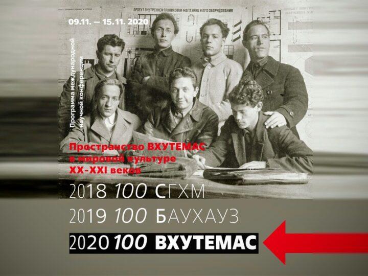 Конференция «Пространство ВХУТЕМАС в мировой культуре XX-XXI веков»