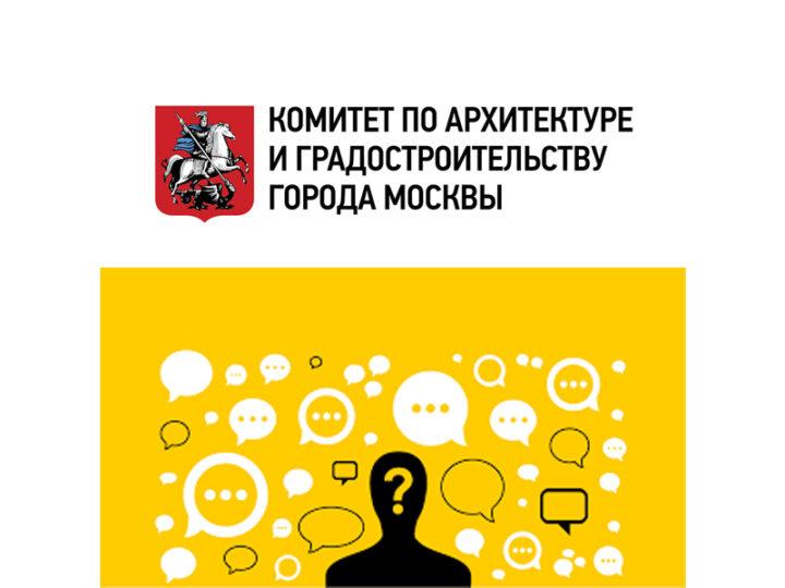 Москомархитектура приглашает принять участие в опросе по итогам года