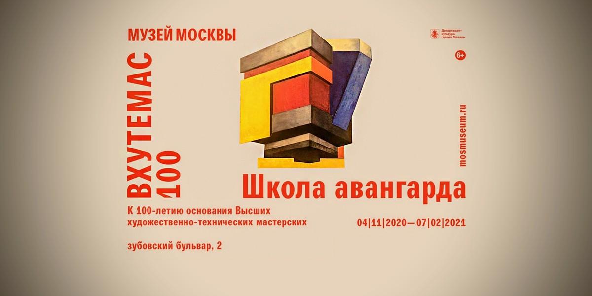 Выставка к 100-летию ВХУТЕМАС в Музее Москвы