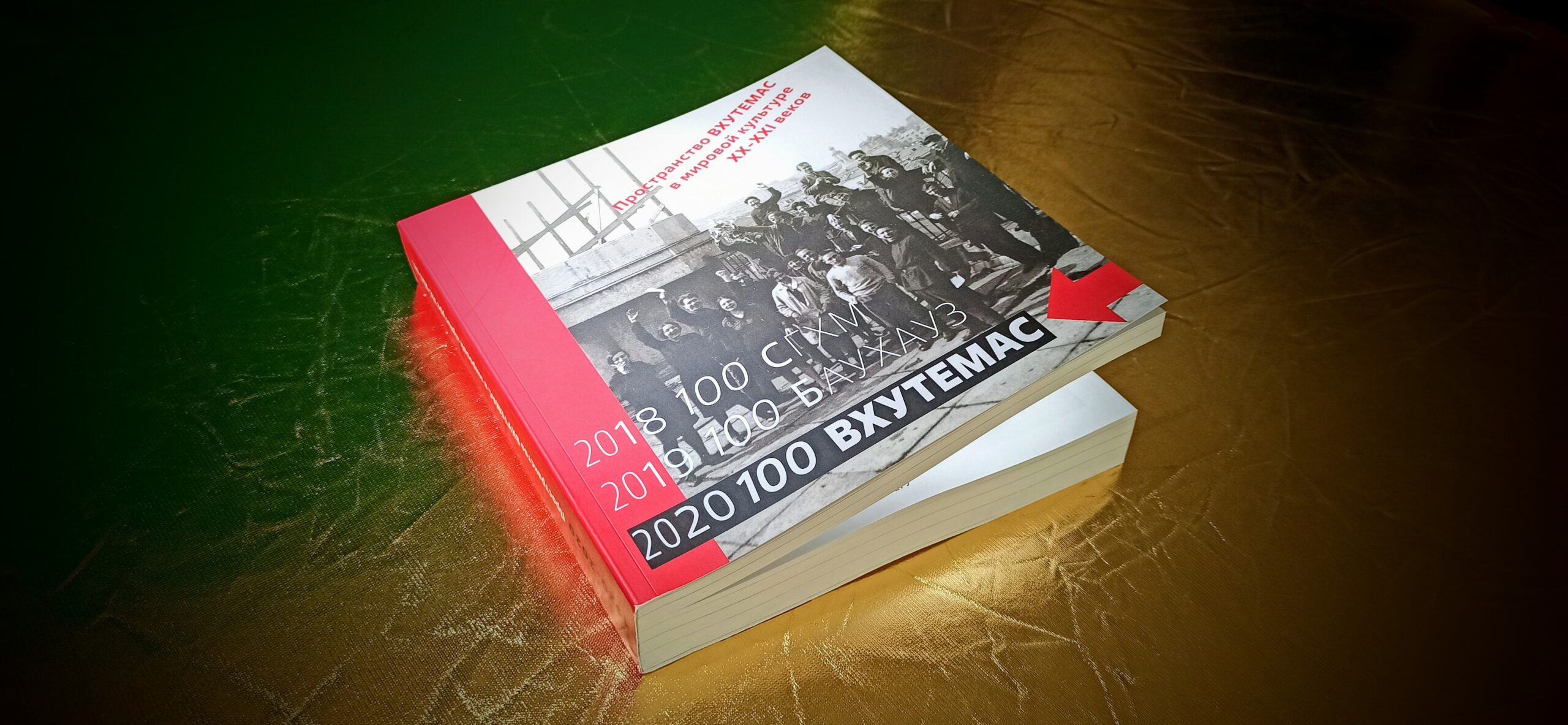 Коллективная монография  «Пространство ВХУТЕМАС в мировой культуре XX-XXI веков»