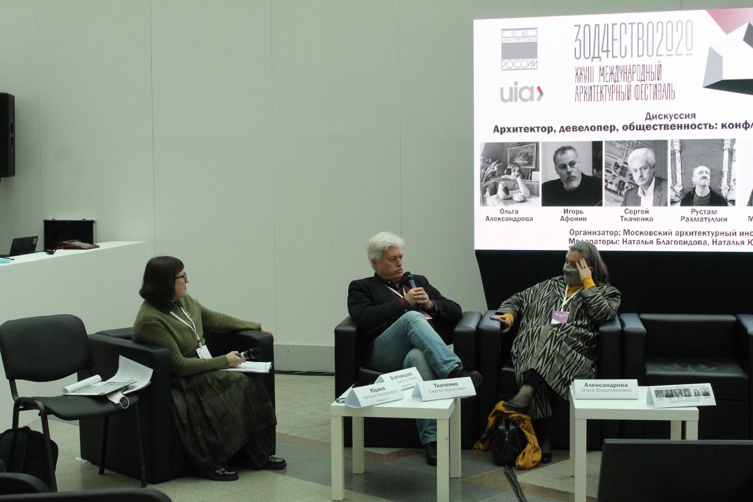 Дискуссия «Архитектор, девелопер и общественность: конфликт или соучастие» на Зодчестве 2020
