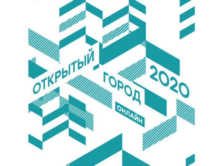 Подведены итоги главного фестиваля архитектурного образования и карьеры «Открытый город-2020»