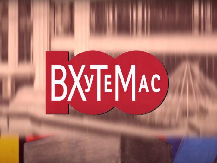 В Москве откроется выставка, посвященная 100-летию ВХУТЕМАСа