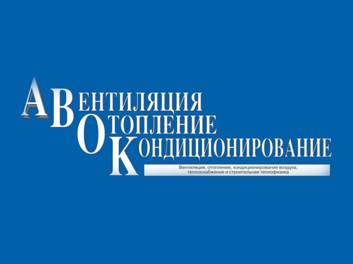 Форум специалистов АВОК