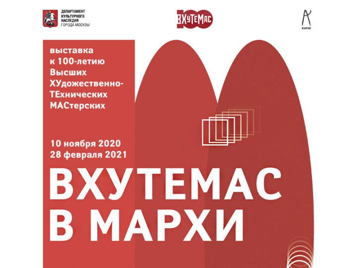 ВХУТЕМАС в МАРХИ. Выставка к 100-летнему юбилею