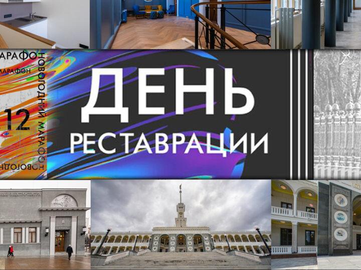 Онлайн-марафон «День реставрации»