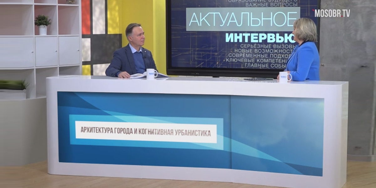 А.В. Крашенников о когнитивной урбанистике