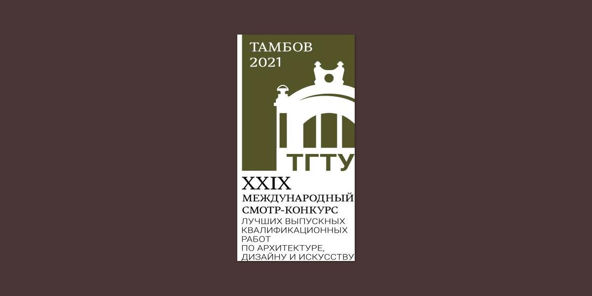 Международный смотр-конкурс ВКР