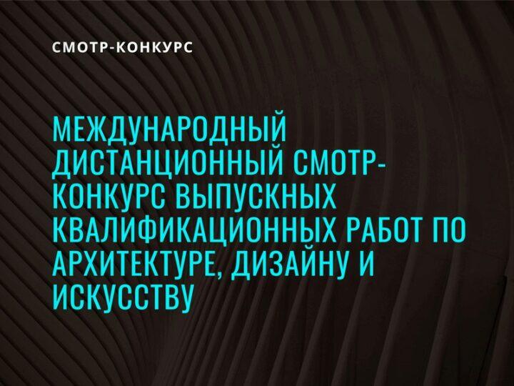Студенты МАРХИ — победители Международного дистанционного смотра-конкурса ВКР