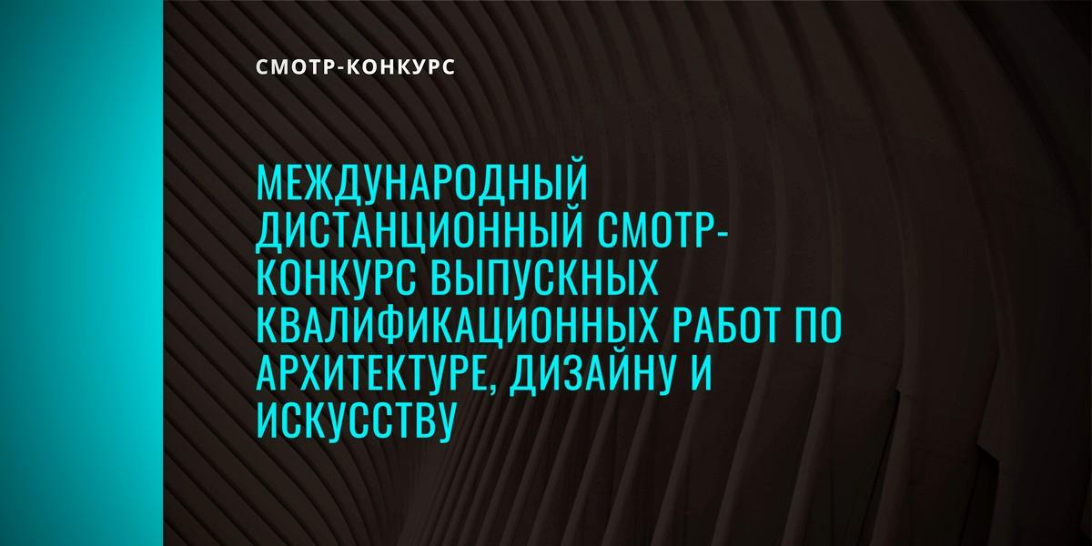 Международный дистанционный смотр-конкурс ВКР
