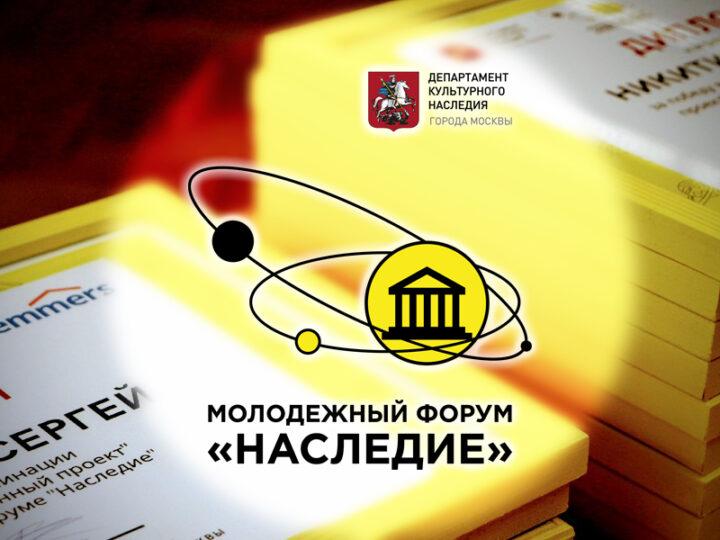 Награждение участников молодежного форума «Наследие»