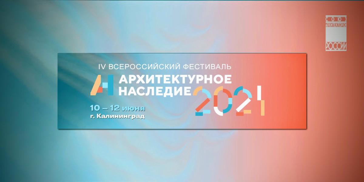 Приём заявок на участие в конкурсной программе фестиваля «Архитектурное наследие»