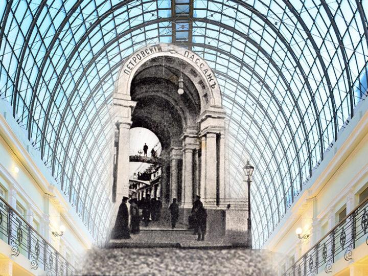 115 лет со дня открытия Петровского пассажа