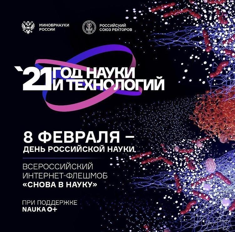 Флешмоб «Снова в науку» объединит студентов и ученых по всей России