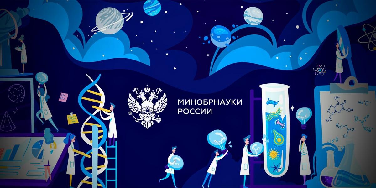 Поздравление Министра науки и высшего образования РФ