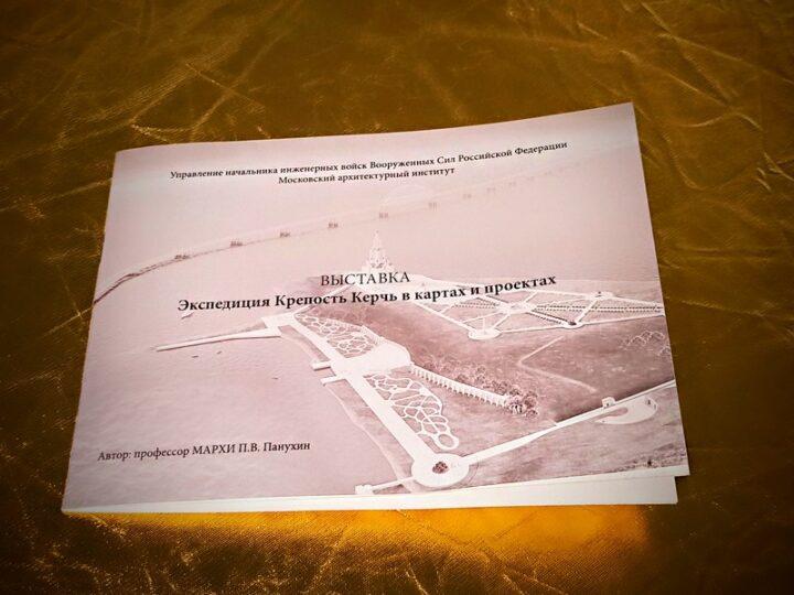 Выставка «Крепость Керчь в картах и проектах»