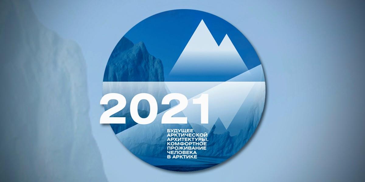 Конференция «Будущее арктической архитектуры»