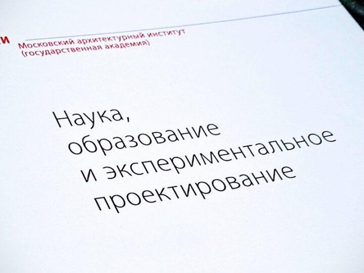 Конференция «Наука, образование и экспериментальное проектирование — 2021»