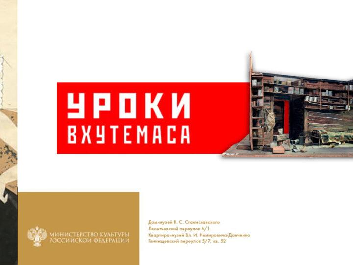Выставка «Уроки ВХУТЕМАСа»