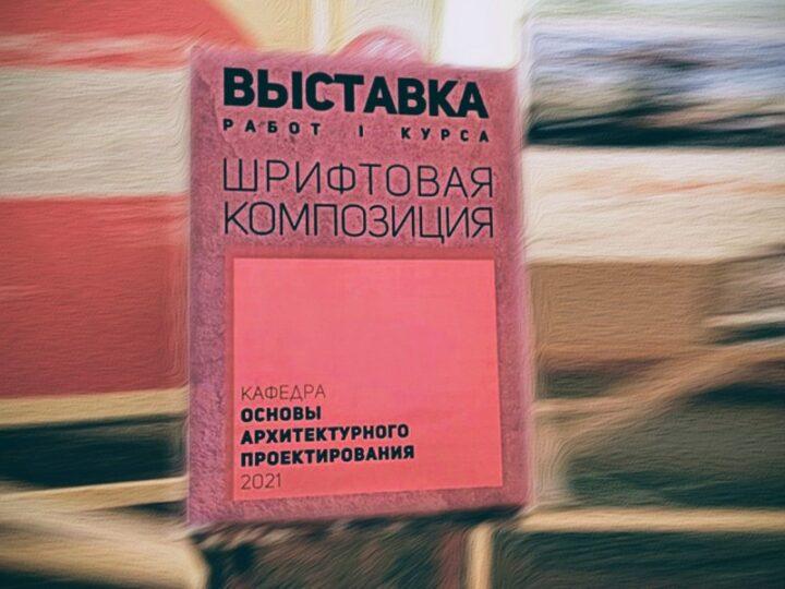 Выставка «Шрифтовые композиции»