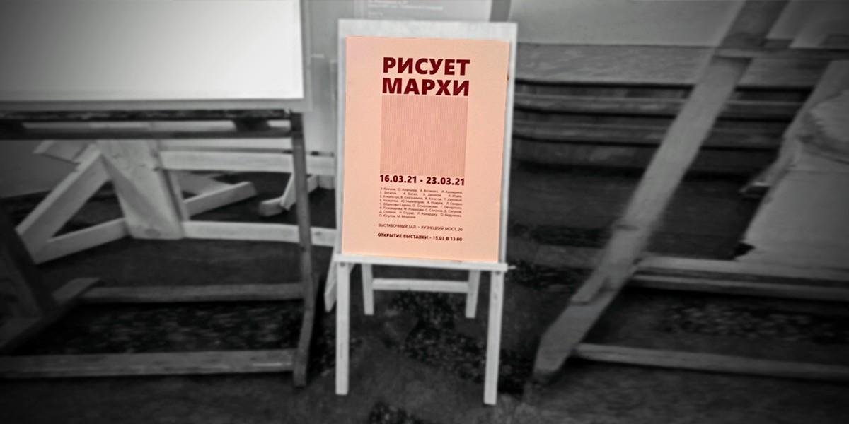 «Рисует МАРХИ» — выставка работ преподавателей